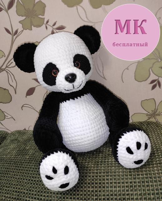 Панда из плюшевой пряжи крючком